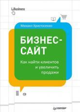 купить: Книга Бизнес-сайт. Как найти клиентов и увеличить продажи