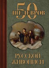 купить: Книга 50 шедевров русской живописи