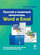 купить: Книга Простой и понятный самоучитель Word и Excel
