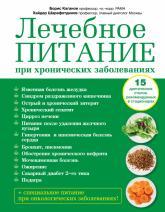 купить: Книга Лечебное питание при хронических заболеваниях