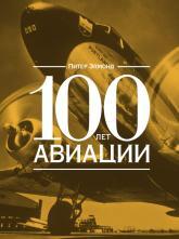 купить: Книга 100 лет авиации