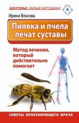 купить: Книга Пиявка и пчела лечат суставы. Метод лечения, который действительно помогает. Советы врача