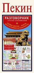 купить: Разговорник Пекин. Русско-английский разговорник + схема метро, карта, достопримечательности