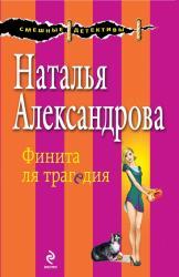 купить: Книга Финита ля трагедия