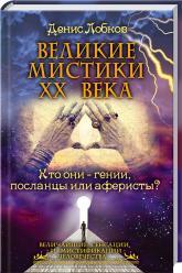 купить: Книга Великие мистики XX века. Кто они - гении, посланцы или аферисты?