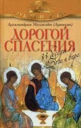 купить: Книга Дорогой спасения. 33 беседы о Боге и вере