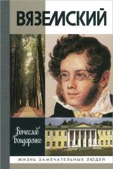 купить: Книга Вяземский