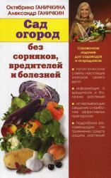 купить: Книга Сад и огород без сорняков, вредителей и болезней