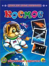 buy: Book Космос. 16 обучающих карточек