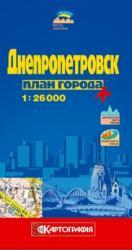 купить: Карта Днепропетровск. План города. 1: 26 000