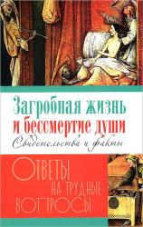 купить: Книга Загробная жизнь и бессмертие души. Свидетельства и факты