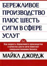 купить: Книга Бережливое производство плюс шесть сигм в сфере услуг