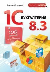 купить: Книга 1С Бухгалтерия 8.3. 100 уроков для начинающих