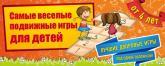 купить: Книга Самые веселые подвижные игры для детей