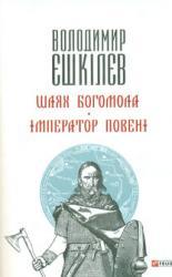 купити: Книга Шлях Богомола. Імператор повені