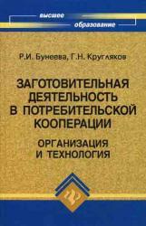 купить: Книга Заготовительная деятельность в потребительской кооперации. Организация и технология