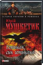 buy: Book Гетьман, син гетьмана