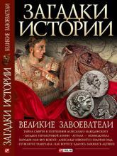 buy: Book Загадки истории. Великие завоеватели