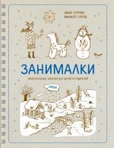 купить: Книга Занималки. Зима. Увлекательные занятия для детей и родителей