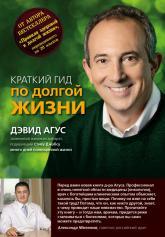 купить: Книга Краткий гид по долгой жизни