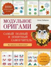 buy: Book Модульное оригами: самый полный и понятный самоучитель