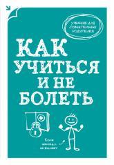 купить: Книга Как учиться и не болеть