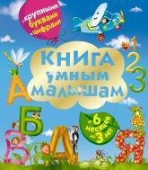 buy: Book Книга умным малышам. С крупными буквами и цифрами