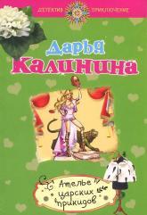 купить: Книга Ателье царских прикидов