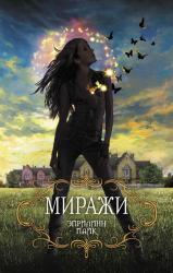 buy: Book Миражи