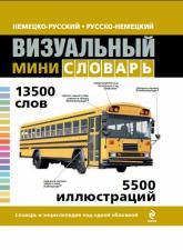 buy: Dictionary Немецко-русский русско-немецкий визуальный мини-словарь