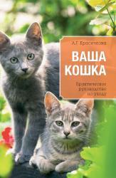 купить: Книга Ваша кошка. Практическое руководство по уходу
