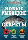 купить: Книга Новые рыбацкие секреты