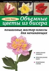 buy: Book Объемные цветы из бисера: пошаговые мастер-классы для начинающих