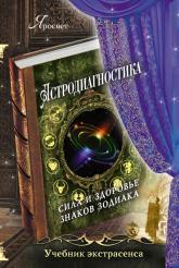 купить: Книга Астродиагностика: сила и здоровье знаков зодиака