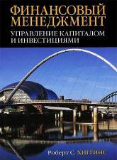 купить: Книга Финансовый менеджмент: управление капиталом и инв