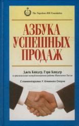 купить: Книга Азбука успешных продаж