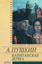 buy: Book Капитанская дочка
