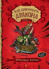 купить: Книга Как приручить дракона. Книга 1