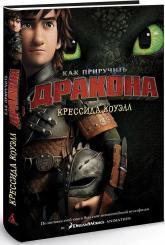 купить: Книга Как приручить дракона. Книга 1. (Кинообложка)