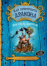 купить: Книга Как приручить дракона. Книга 2. Как стать пиратом