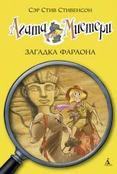 купить: Книга Агата Мистери. Загадка Фараона