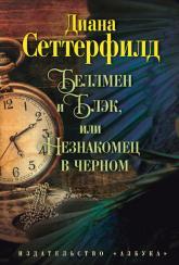 купить: Книга Беллмен и Блэк, или Незнакомец в черном