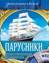 купить: Книга Парусники: иллюстрированный путеводитель