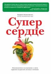 купить: Книга Супер сердце. Революционное исследование о связи сердечно-сосудистой системы и питания