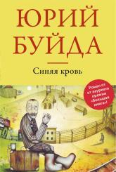 buy: Book Синяя кровь