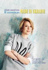 buy: Book В поисках Made in Ukraine