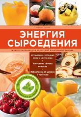 купить: Книга Энергия сыроедения. Живое питание для здоровой и активной жизни