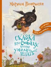 buy: Book Сказка про собаку, которая умела летать