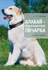 купить: Книга Алабай - среднеазиатская овчарка