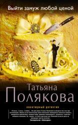 купить: Книга Выйти замуж любой ценой